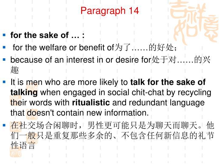 Paragraph 14