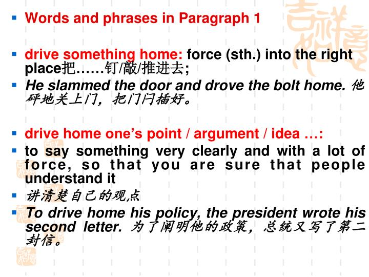 Words and phrases in Paragraph 1