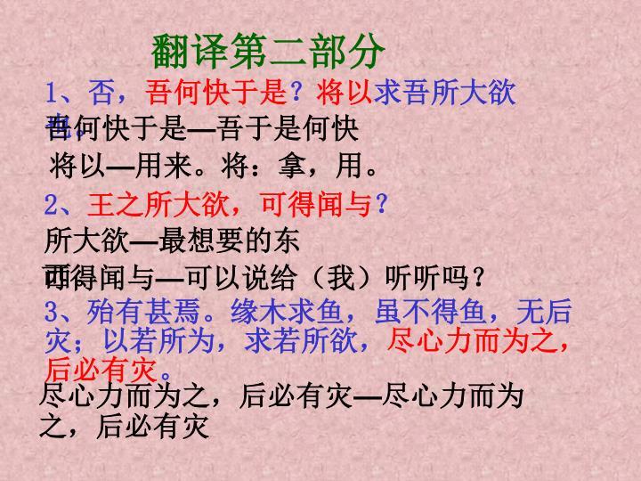 翻译第二部分