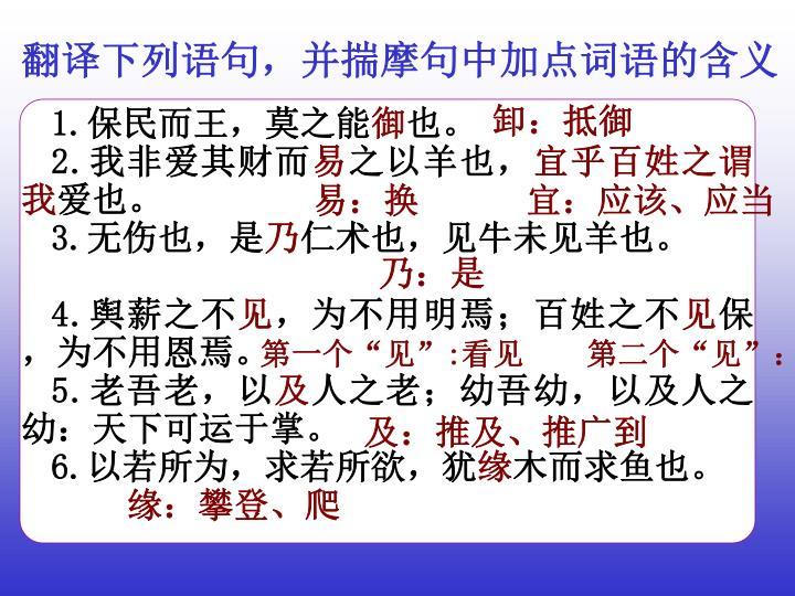 翻译下列语句,并揣摩句中加点词语的含义