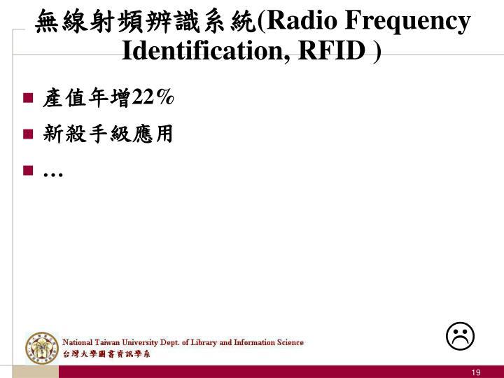 無線射頻辨識系統