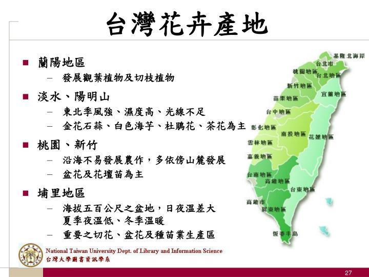 台灣花卉產地