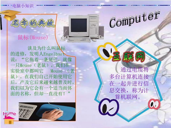 电脑小知识