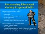 postsecondary educational gratuity program pegp