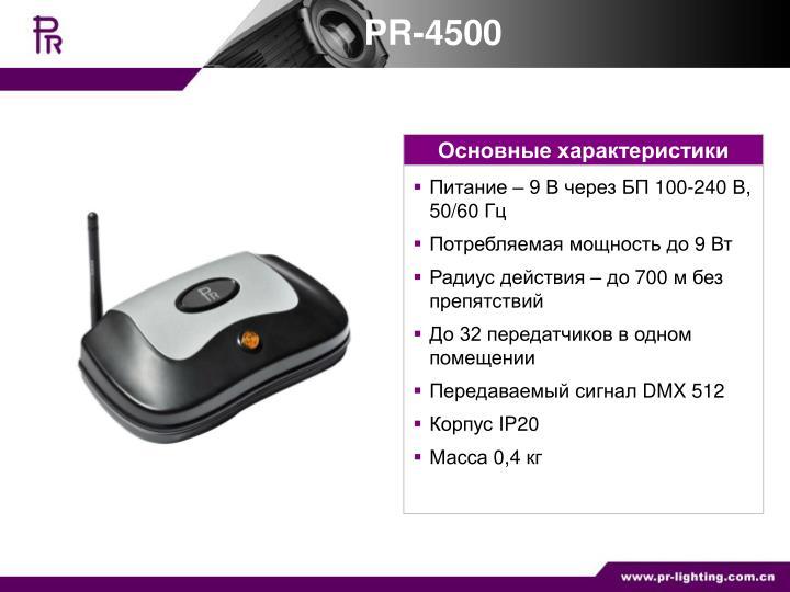 PR-4500