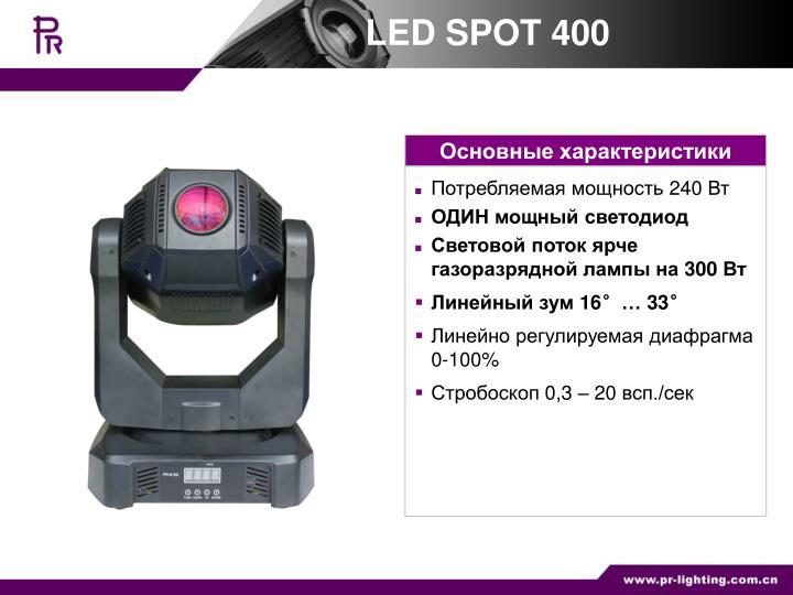 LED SPOT 400
