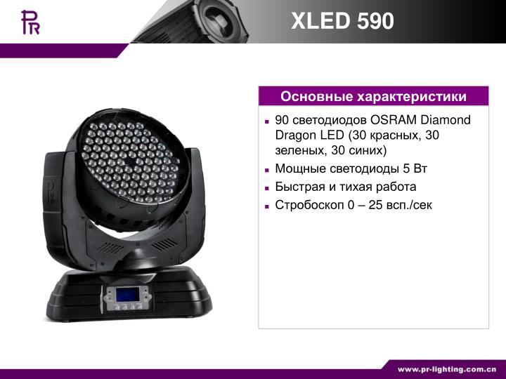 XLED 590