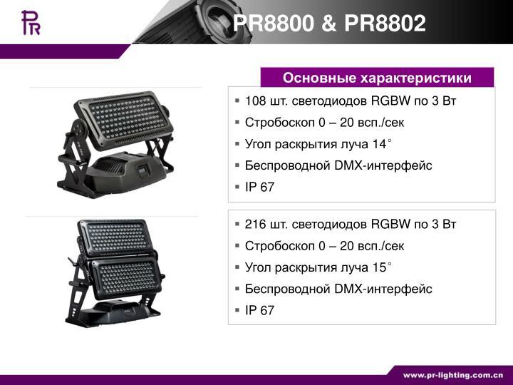 PR8800 & PR8802