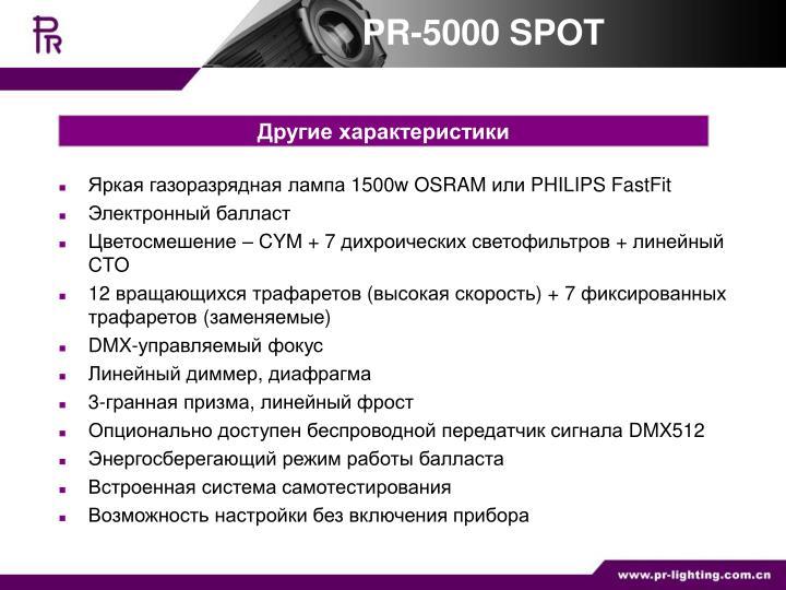 PR-5000 SPOT