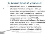 european network of living labs 1