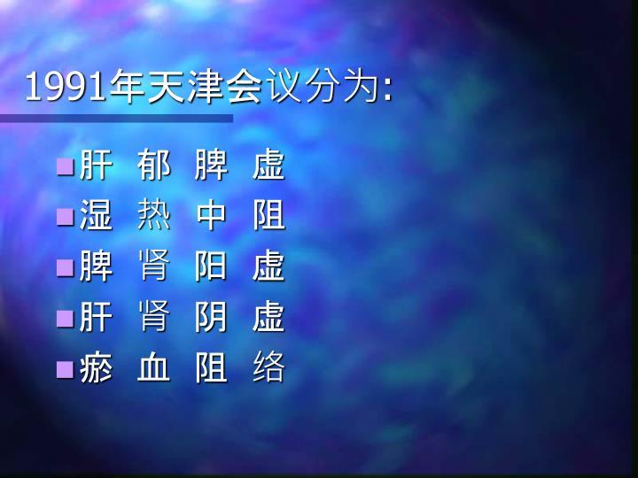 1991年天津会议分为: