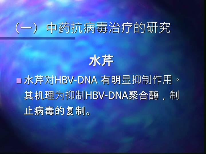 (一)中药抗病毒治疗的研究