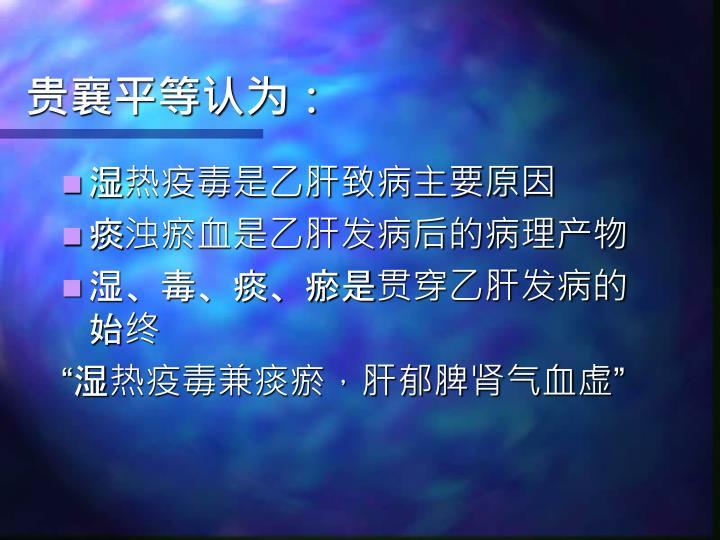 贵襄平等认为: