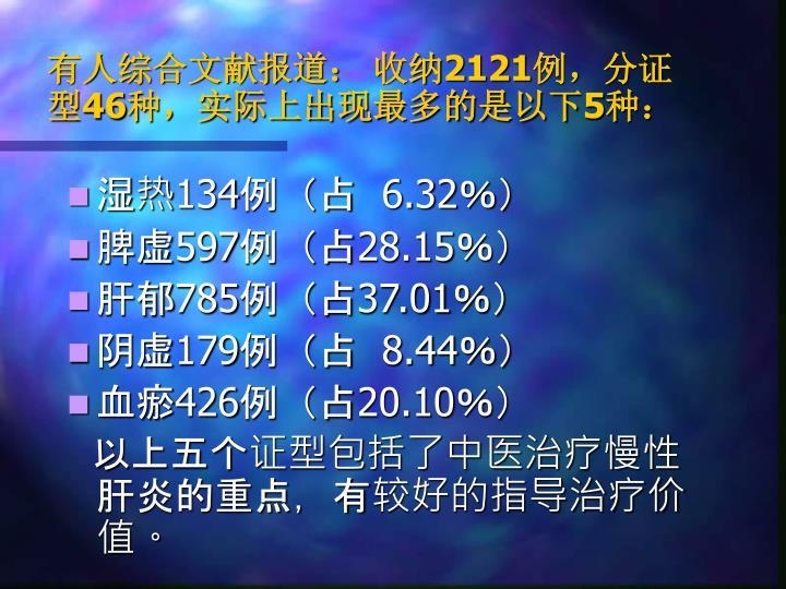 有人综合文献报道: 收纳2121例,分证型46种,实际上出现最多的是以下5种: