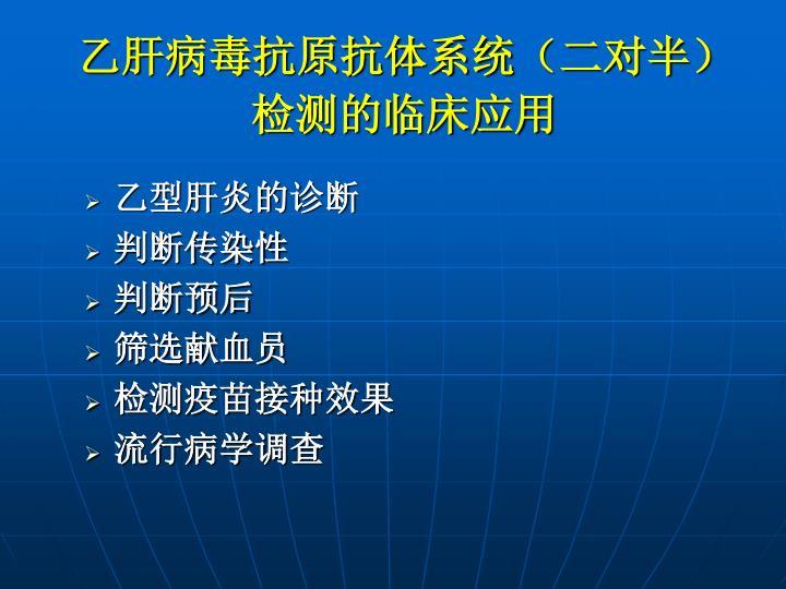 乙肝病毒抗原抗体系统(二对半)检测的临床应用