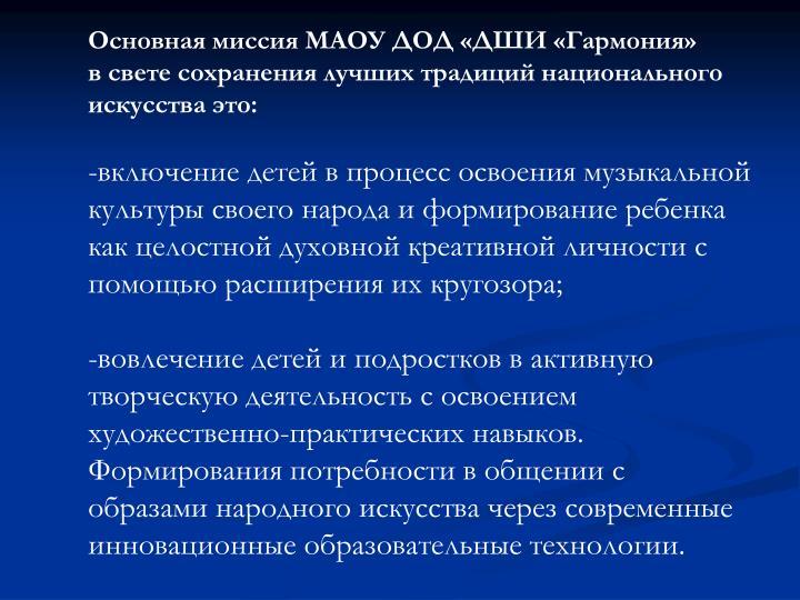 Основная миссия МАОУ ДОД «ДШИ «Гармония»