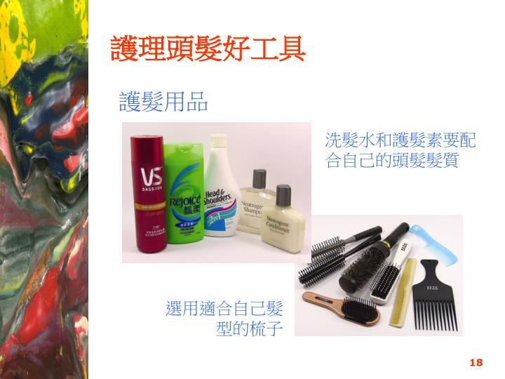 洗髮水和護髮素要配合自己的頭髮髮質