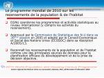 le programme mondial de 2010 sur les recensements de la population de l habitat