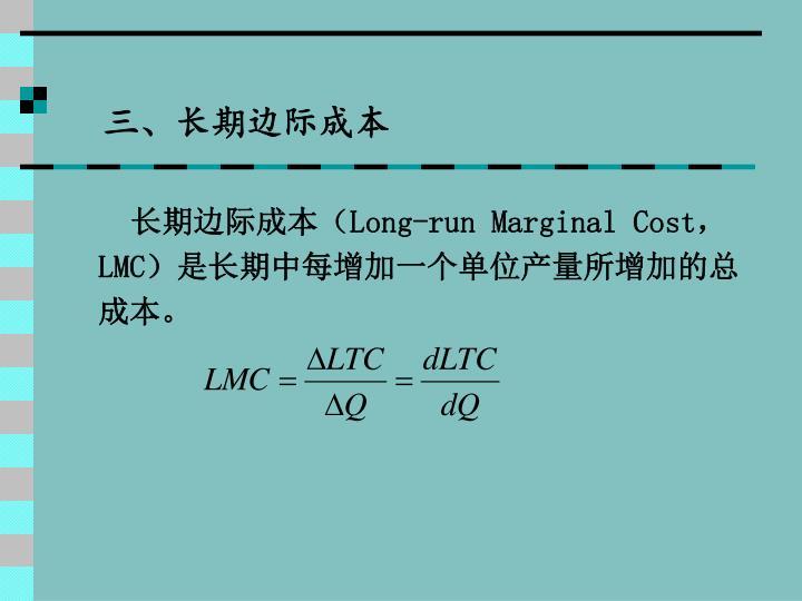 三、长期边际成本