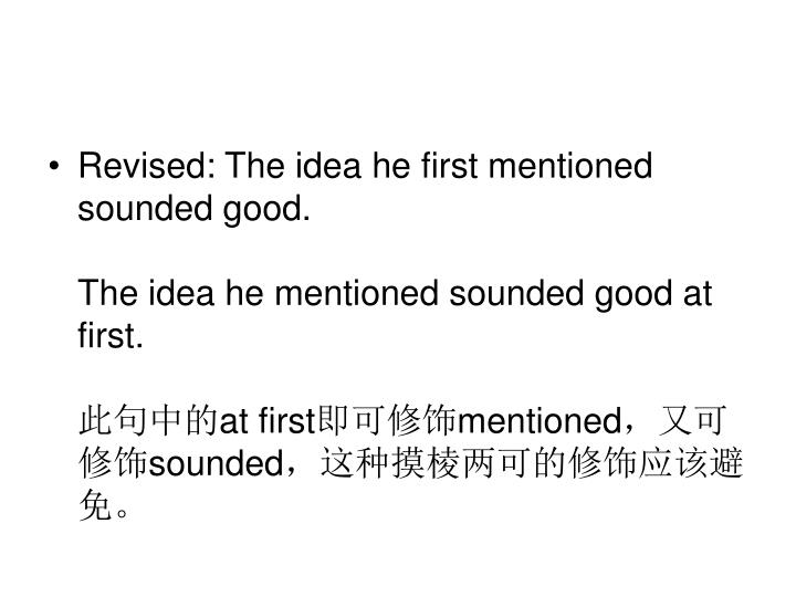 Revised: The idea he first mentioned sounded good.