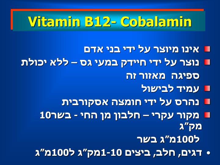 Vitamin B12- Cobalamin