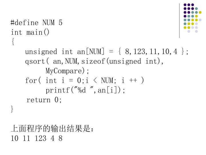 #define NUM 5