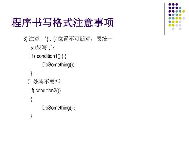 程序书写格式注意事项
