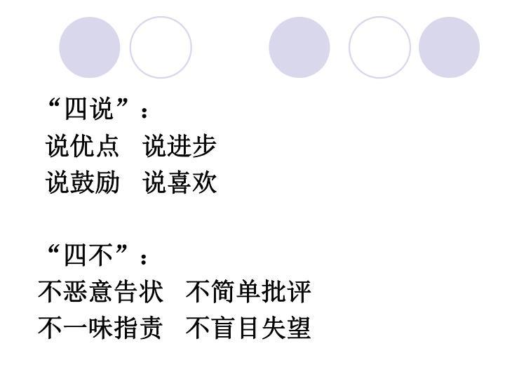 """""""四说"""":"""