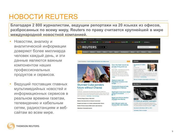 Новости Reuters
