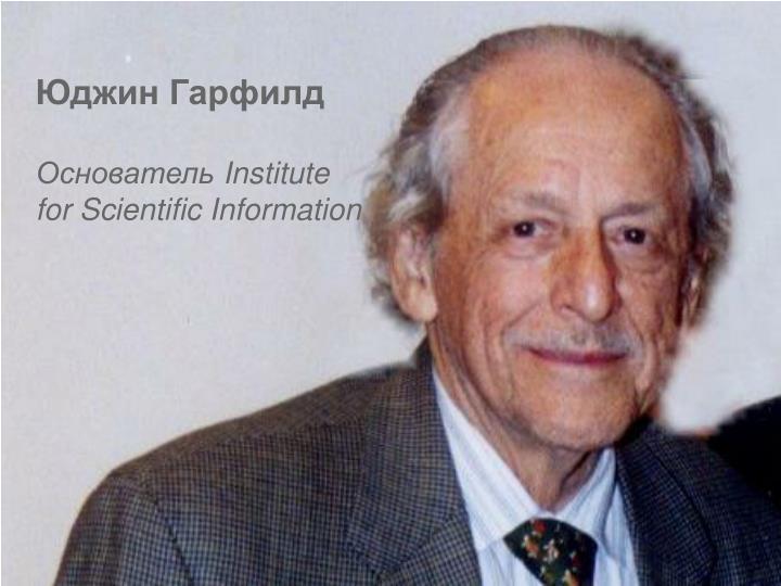 Юджин Гарфилд