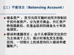balancing account