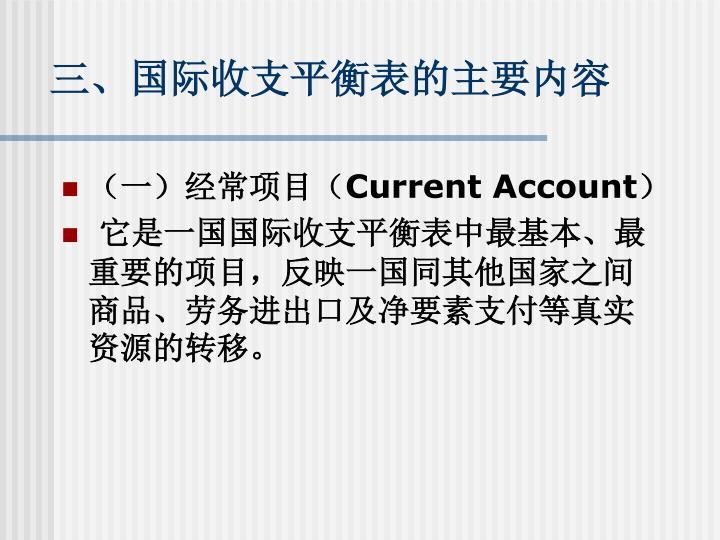 三、国际收支平衡表的主要内容