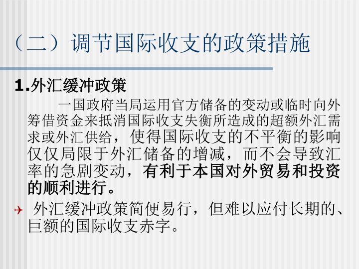 (二)调节国际收支的政策措施