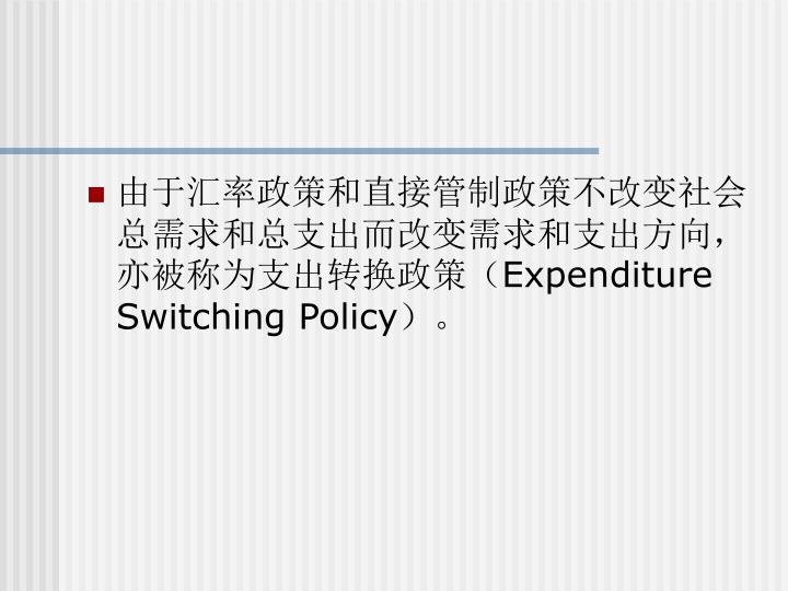 由于汇率政策和直接管制政策不改变社会总需求和总支出而改变需求和支出方向,亦被称为支出转换政策(