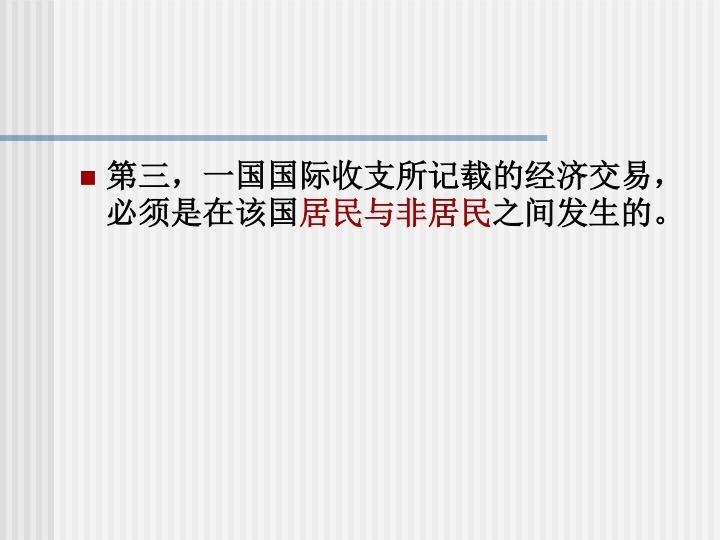 第三,一国国际收支所记载的经济交易,必须是在该国