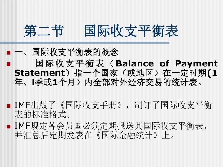 第二节    国际收支平衡表