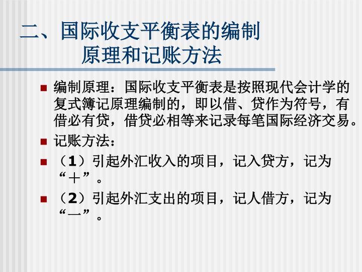 二、国际收支平衡表的编制