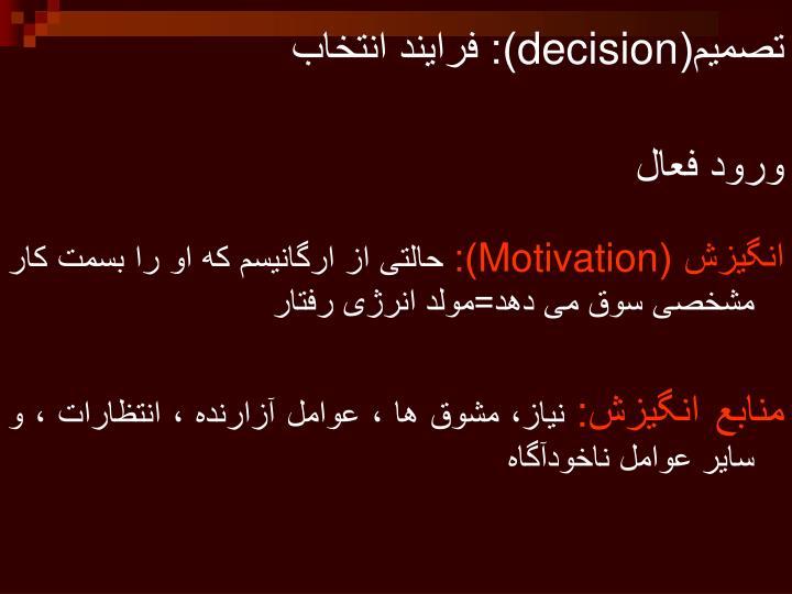 تصمیم(