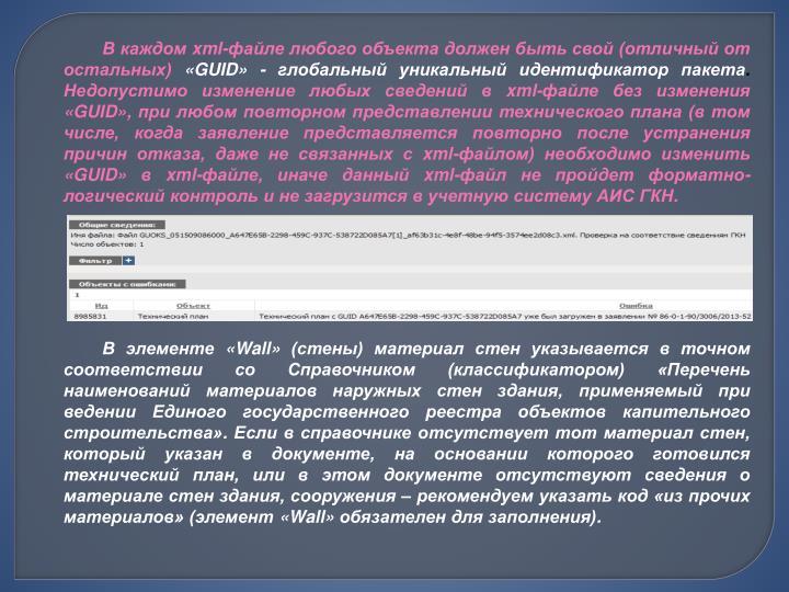 В каждом xml-файле любого объекта должен быть свой (отличный от остальных)