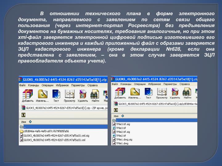 В отношении технического плана в форме электронного документа, направляемого с заявлением по сетям связи общего пользования (через интернет-портал Росреестра) без предъявления документов на бумажных носителях, требования аналогичные, но при этом