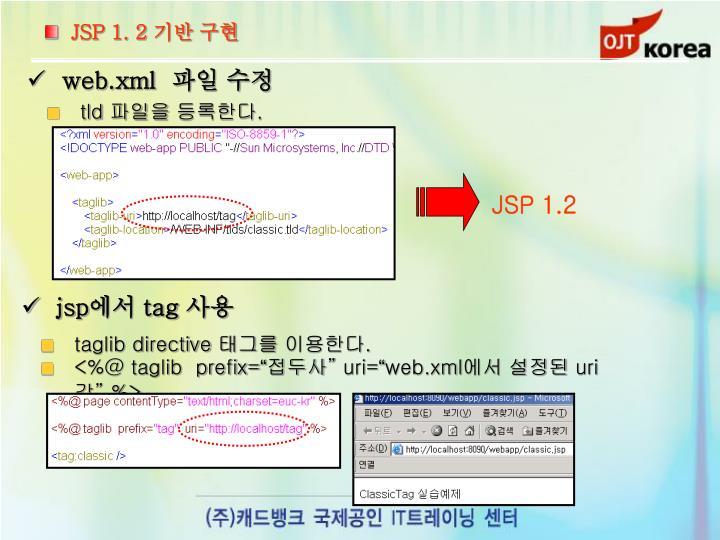 JSP 1.2
