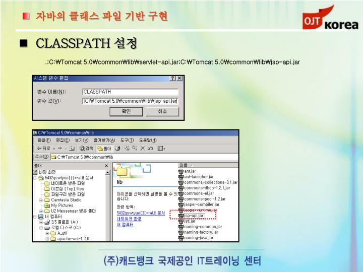 자바의 클래스 파일 기반 구현