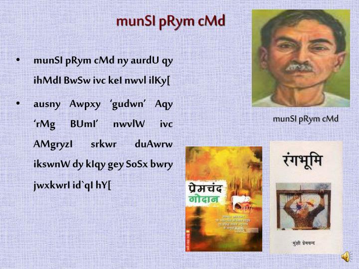 munSI pRym cMd