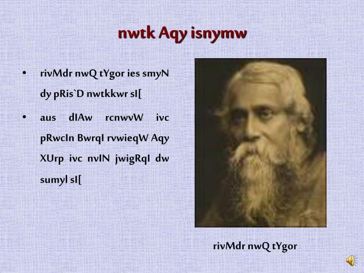 nwtk Aqy isnymw