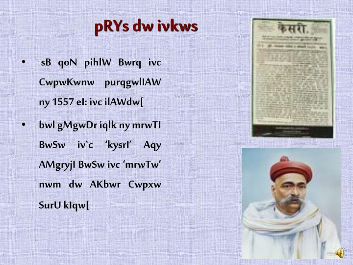 pRYs dw ivkws