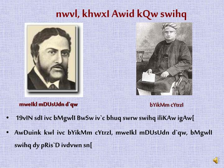 nwvl, khwxI Awid kQw swihq