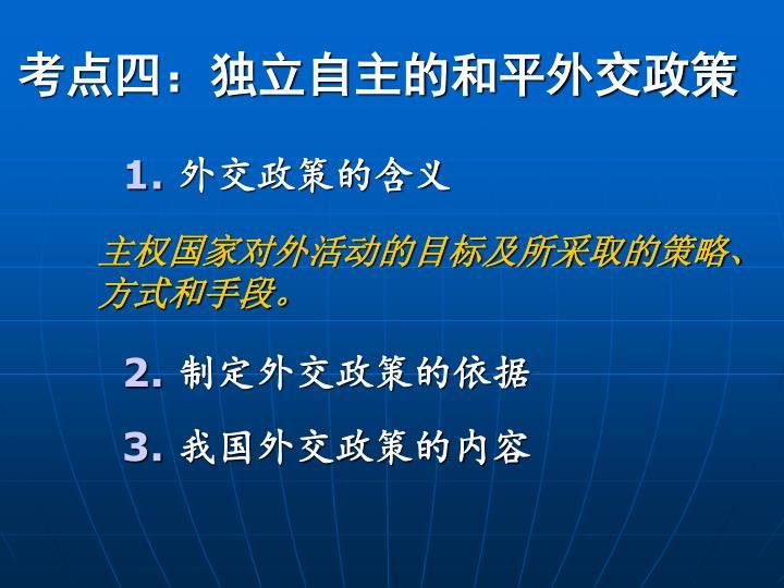 考点四:独立自主的和平外交政策