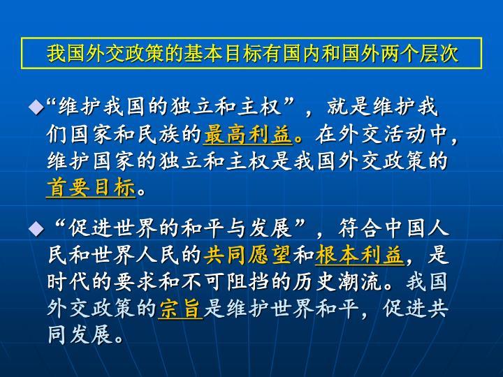 我国外交政策的基本目标有国内和国外两个层次