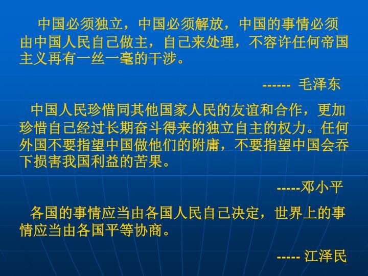 中国必须独立,中国必须解放,中国的事情必须由中国人民自己做主,自己来处理,不容许任何帝国主义再有一丝一毫的干涉。