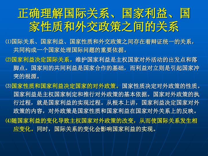 正确理解国际关系、国家利益、国家性质和外交政策之间的关系